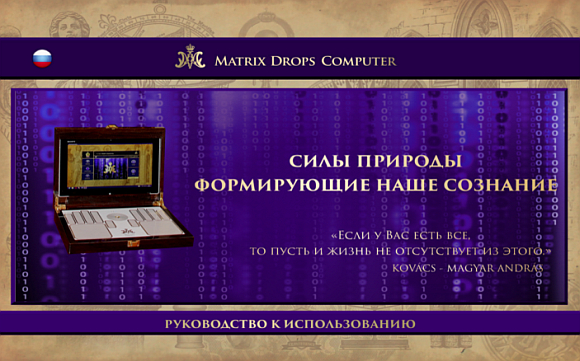 Matrix Drops Computer